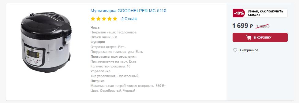 Мультиварка Goodhelper MC-5110